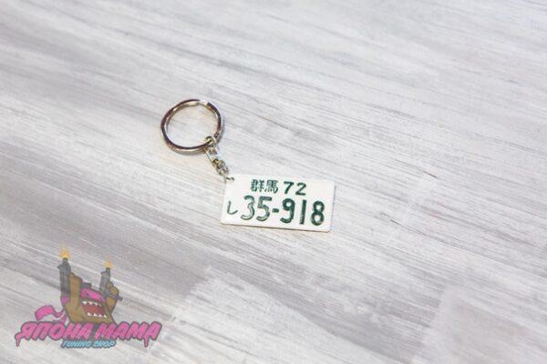 Брелок для ключей Японский номер