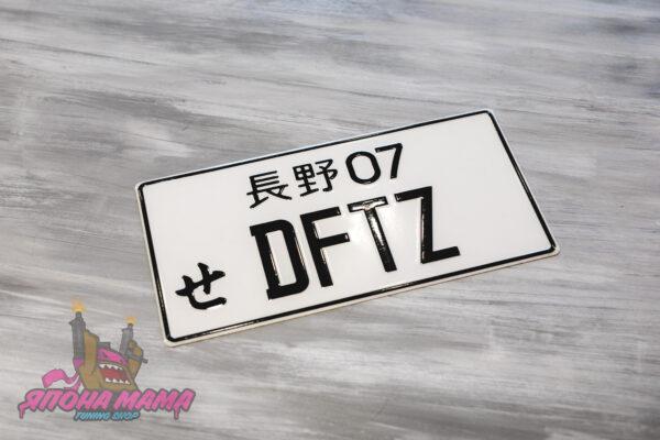 Декоративный номерной знак DFTZ