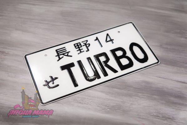 Декоративный номерной знак TURBO
