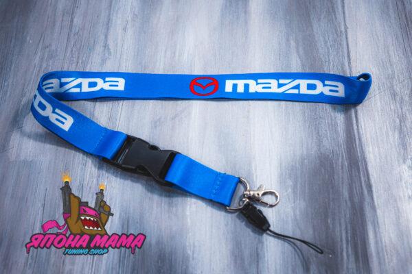 Лента Mazda для ключей (бэйджкипер)