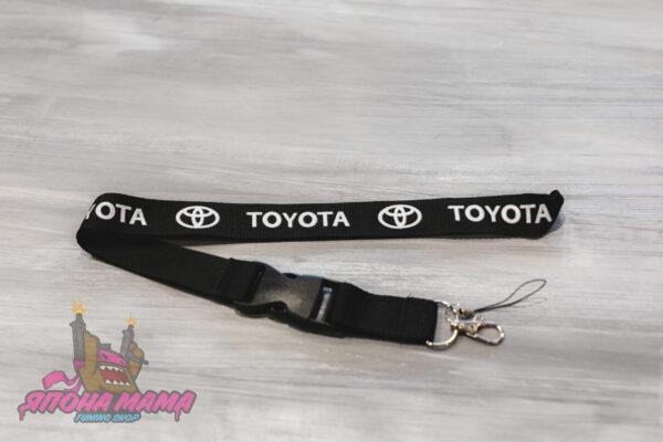 Лента Toyota для ключей тканевая (бэйджкипер)