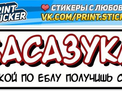 Наклейка БАСАЗУКА