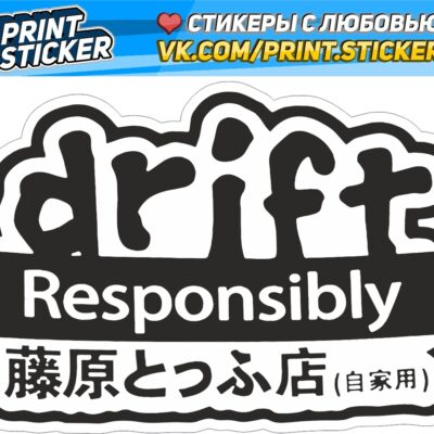 Наклейка Drift Responsibly