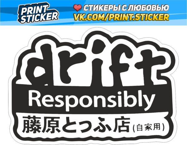 Наклейка Drift Responsibly