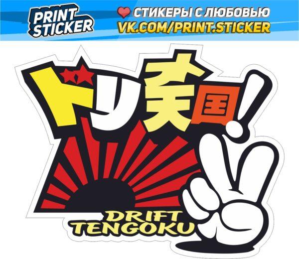 Наклейка Drift Tengoku
