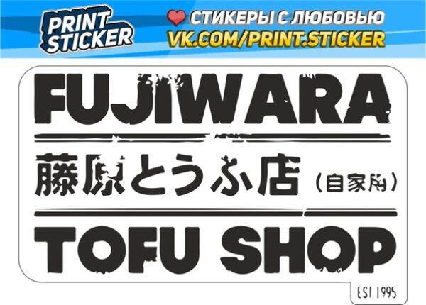 Наклейка Fujiwara TOFU SHOP