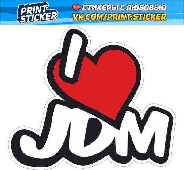 Наклейка I love JDM ver.1