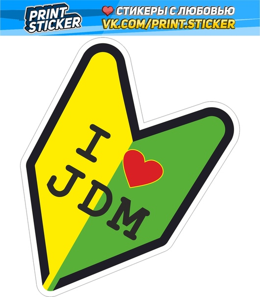 Наклейка I love JDM ver.2