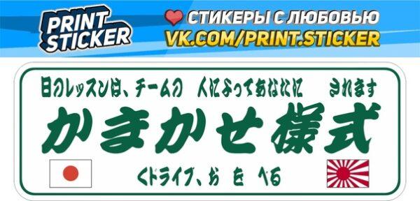 Наклейка Japan JDM