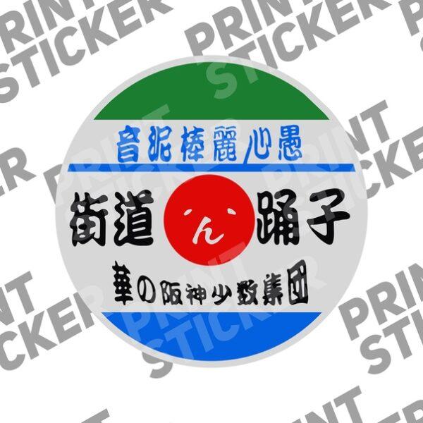 Наклейка Japan Ver.2