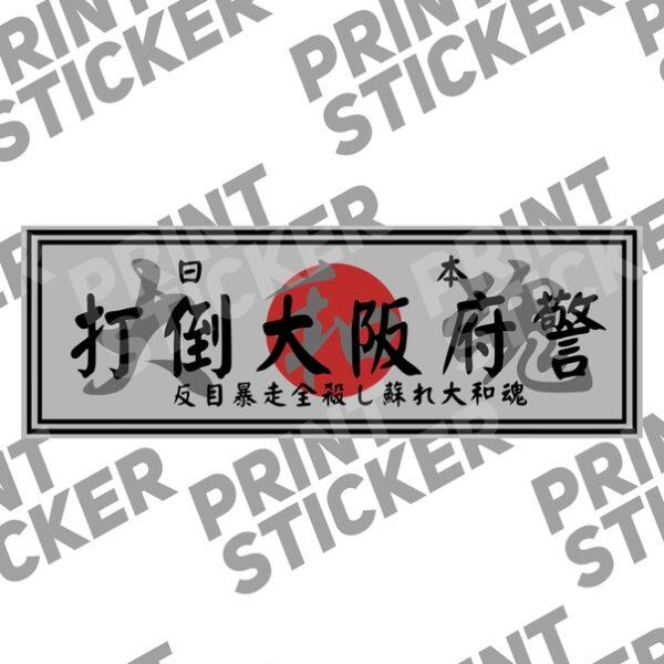 Наклейка Japan Ver.5