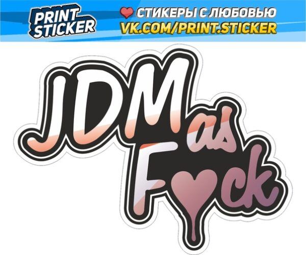 Наклейка JDM AS FUCK Street