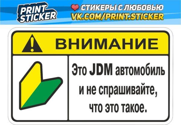 Наклейка JDM Автомобиль