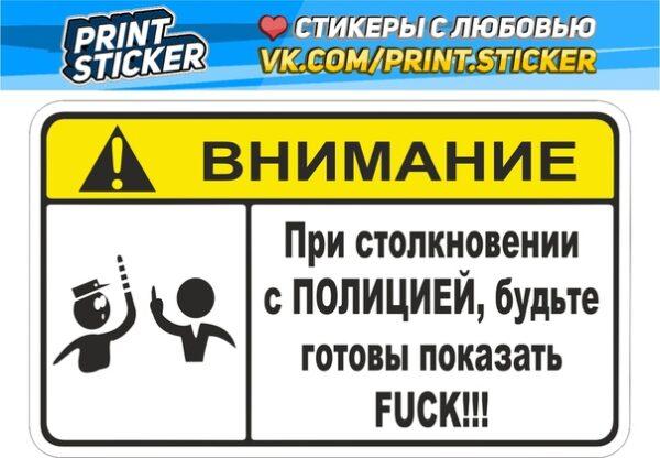 Наклейка Как общаться с Police