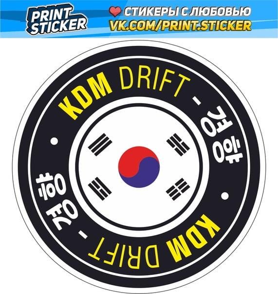 Наклейка KDM Drift