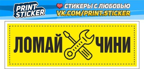 Наклейка Ломай & Чини