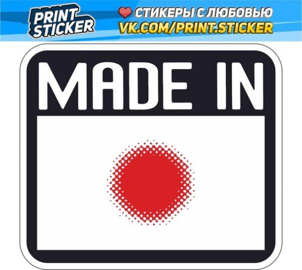 Наклейка Made in Japan ver.4