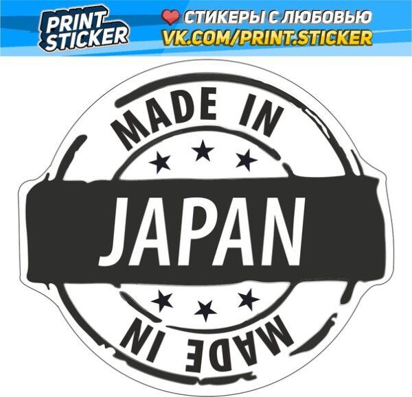 Наклейка Made in Japan ver.5