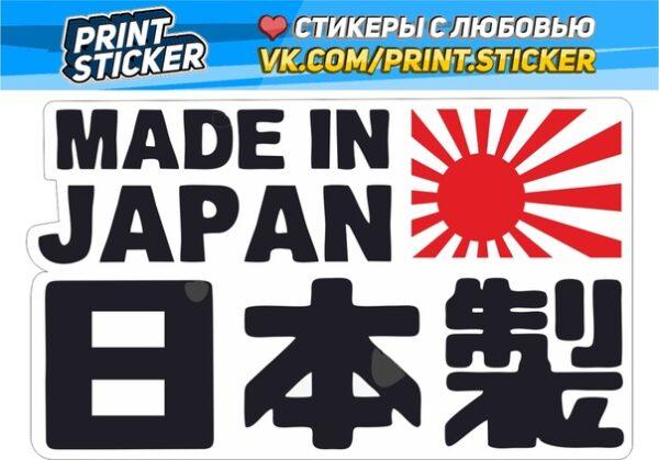 Наклейка Made in Japan ver.6