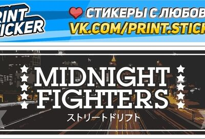 Наклейка Midnight Fighters