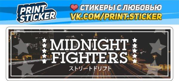 Наклейка Midnight Fighters