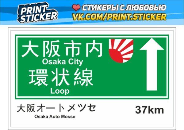 Наклейка Osaka City