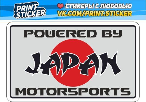 Наклейка Powered By Japan Motorsport