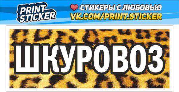 Наклейка ШКУРОВОЗ