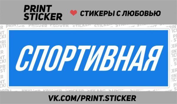"""Наклейка """"Спортивная №1"""""""
