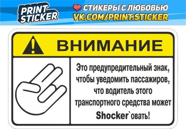 Наклейка Водитель может шокировать Вас