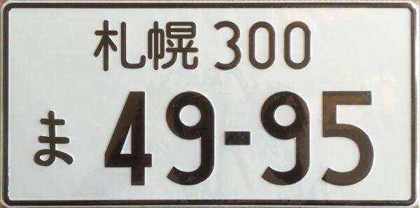 Японский номер 49-95 бело-черный