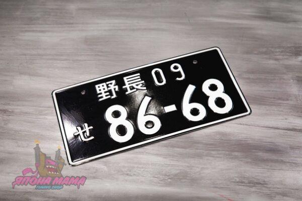 Японский номер 86-68