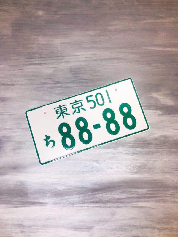 Японский номер 88-88 бело-зеленый