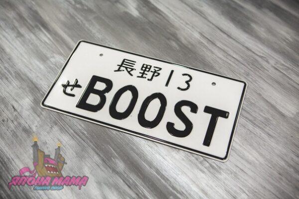 Японский номер BOOST
