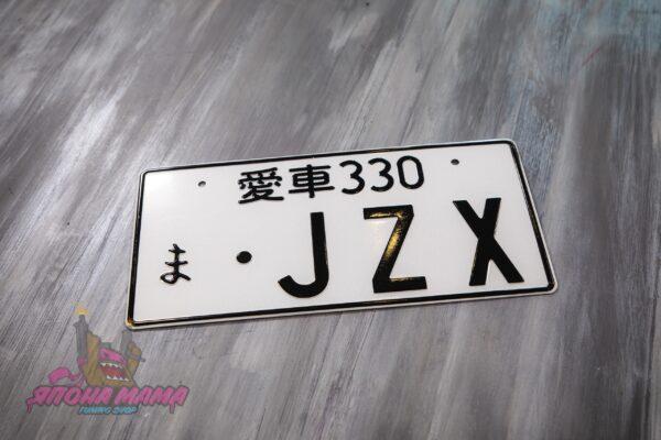Японский номер JZX