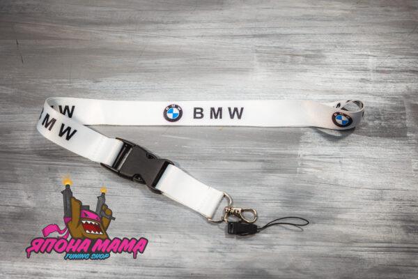 Лента BMW для ключей тканевая (бэйджкипер)