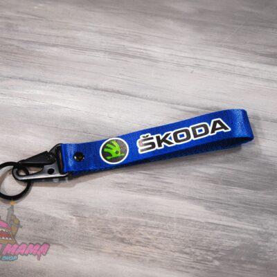 Брелок для ключей тканевый Skoda с карабином
