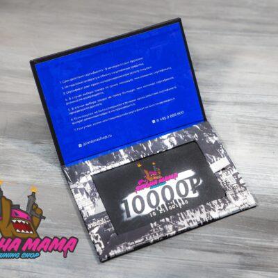 Подарочные сертификаты 10000 рублей
