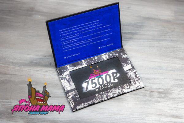 Подарочные сертификаты 7500 рублей